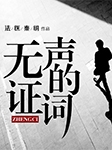 法医秦明:无声的证词-法医秦明-骆驼