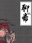聊斋志异(广播剧)-蒲松龄-晨诵无声,小编c,叶寻,地狱冥想,洪宇