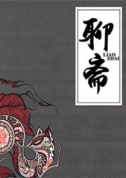 聊斋志异(广播剧)-蒲松龄-晨诵无声