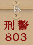 刑警803:黑色浪漫-上海故事广播-上海故事广播