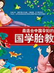最适合中国孕妇的国学胎教-董颖-播音熊小小