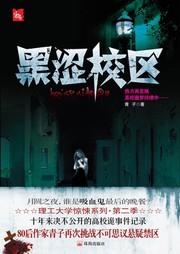 黑涩校区-青子-大马金刀
