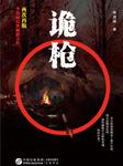 诡枪(单章订购版)-李西闽-李龙滨