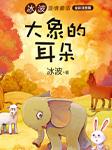 课本里的冰波童话:大象的耳朵-冰波-口袋故事
