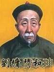 刘墉斗和珅(第二部)-佚名-谢庆军