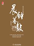 闲话北京城古建筑丨晨钟暮鼓-张克群-华章有声读物,思有为