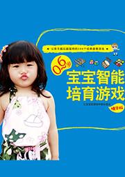 0-6岁宝宝智能培育游戏-郭晶-播音紫云