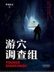 游穴调查组(诡异考古事件,神秘盗墓故事)-罗袜生尘-夜猫