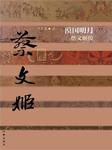 漠国明月:蔡文姬传-郑彦英-小影