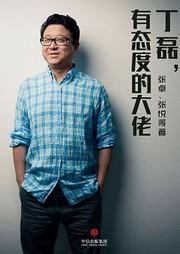 丁磊,有态度的大佬-张悦楷,张卓-中信书院