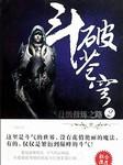 斗破苍穹(二)-天蚕土豆-蜡笔小勇