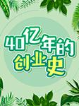 植物有故事:40亿年的创业史-汪诘-汪诘