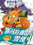 喜马拉雅山雪怪(老鼠记者系列)-杰罗尼摩·斯蒂顿-二十一世纪出版社,播音玖一