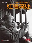 紅墻深處——我在毛澤東身邊的日子-權延赤-97小毅