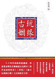 古玩姻缘-张金明-听书铺