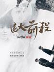 远大前程(同名电视剧剧本小说)-陈思诚-广场舞大妈