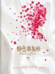 粉色事务所(上部)-王巧娟-悦库时光,娜娜smile