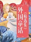 外国童话精选集-贝瓦-播音贝瓦