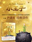 尹建莉经典译作《小王子》-圣埃克苏佩里,尹建莉[译]-尹建莉