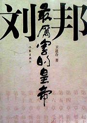 最厉害的皇帝刘邦-卫道存-天亮