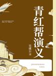 青红帮演义(清朝《水浒传》)-王军-王军