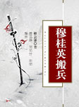 穆桂英搬兵-解会谦-聂孟雄
