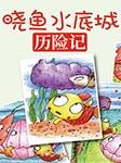 晓鱼水底城历险记-刘青鹏-刘恩泽