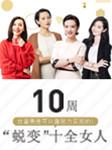 """10周""""蜕变""""十全女人-田雪,杨扬,绛妖精,张殚-播音田雪"""