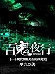 百鬼夜行-巫九-黯古辰风