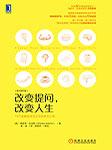 改变提问,改变人生:12个改善生活与工作的有力工具-梅若李·亚当斯-华章有声读物,曹小琳