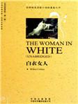 白衣女人-威尔基·柯林斯-四月