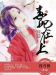 毒妃在上-穆丹枫-贰飞文化