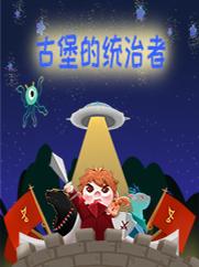 古堡的统治者-江湖大盗-美可玩故事