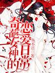 奇葩女神的恋爱日常-鱼不语-暮玖,阑珊梦
