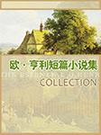 欧·亨利短篇小说选-[美] 欧·亨利-许冉