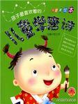 儿童学唐诗-佚名-张萌