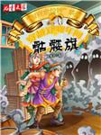 穿越郑和年间(二):骷髅旗-彭绪洛-吴磊