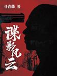 谍影风云-寻青藤-晨诵无声