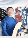 李庆丰文化评书:水浒传-施耐庵-李庆丰
