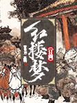 红楼梦(订阅)-曹雪芹,高鹗-新汉笙