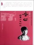 冰心的青少年时代-王炳根-苏雅
