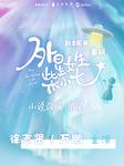 外星女生柴小七(徐志贤、万鹏主演同名影视剧)-董珂-沐笙然