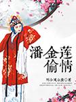 黄梅戏:潘金莲偷情-刑小凤,余良-刑小凤