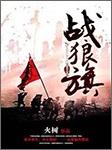 战狼旗-火树-三寿