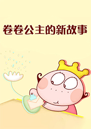 卷卷公主的新故事-姚文爽-播音月如