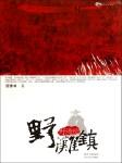 野滩镇(关中镖客,草莽英雄)-贺绪林-昊儒