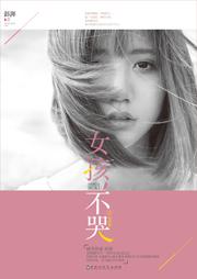 女孩,不哭(2)-彭湃-月白花繁