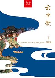云中歌1:绿罗裙(多人小说剧)-桐华-风流逐声工作室