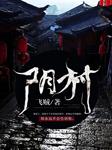 阴村-飞贼-播音夜猫