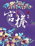 宫檐-阿琐-播音菲扬